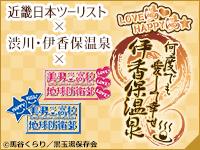 美男高校地球防衛部シリーズ