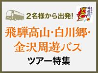 飛騨高山・白川郷・金沢周遊バスツアー