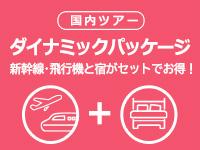 交通+宿泊