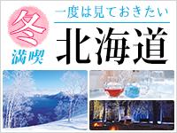 冬満喫北海道