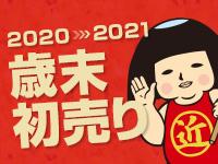 歳末・初売り2021