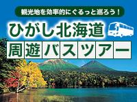 ひがし北海道周遊バス