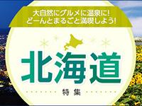 北海道特集