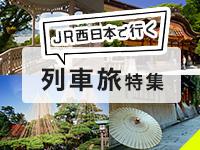 JR西日本で行く列車旅