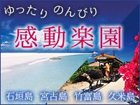 沖縄離島感動楽園