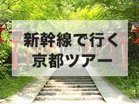 新幹線で行く京都