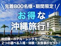 お得な沖縄旅行!
