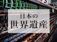 日本の世界遺産特集