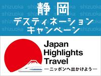 静岡デスティネーションキャンペーン