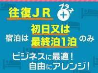 往復JR+初泊
