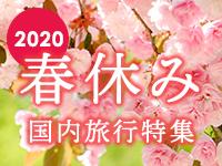 春休み2020