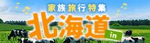 家族旅行北海道