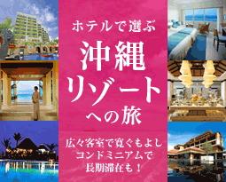 沖縄リゾート