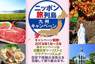 ニッポン旅列島~九州キャンペーン