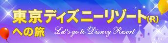 東京ディズニーリゾート(R)への旅