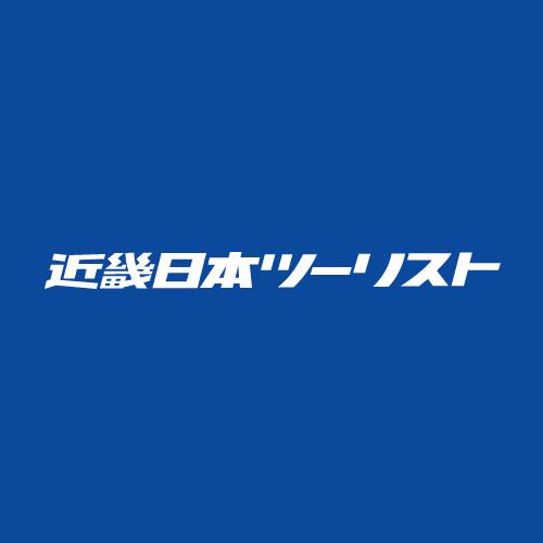 近畿日本ツーリスト 売上
