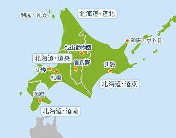 北海道旅行・北海道ツアー 【近...