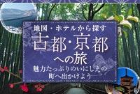 古都・京都の旅
