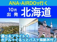 ANA・AIRDOで行く北海道