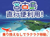 ANA中部宮古島直行便2017年6月17日就航ツアー!
