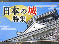日本の城特集