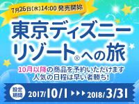ディズニーリゾート(R)への旅10月以降の予約開始!