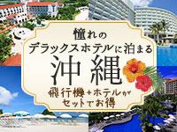 憧れのデラックスホテルに泊まる沖縄