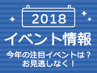 2017イベント情報