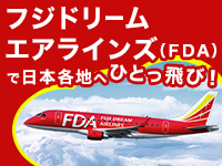 FDAで日本全国へひとっ飛び