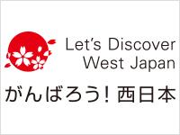 【がんばろう!西日本キャンペーン】「宮島・安芸路ミニぐるりんパス」又は「岡山・倉敷2デイパス」付!2・3日間