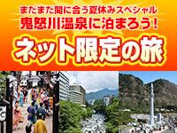 まだまだ間に合う夏休みスペシャル 鬼怒川温泉に泊まろう!