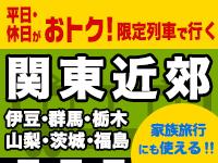 限定列車で行く関東近郊