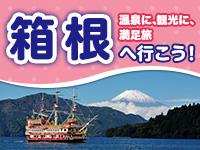 箱根へ行こう!