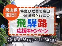 飛騨路応援キャンペーン