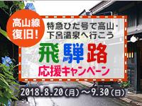 飛騨路キャンペーン