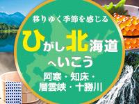 ひがし北海道へ行こう!