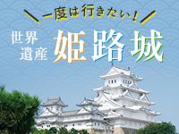一度は行きたい!世界遺産の姫路城