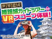 姫路城VR