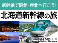 北海道新幹線の旅