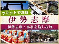 伊勢志摩の旅