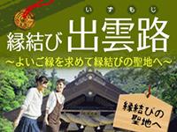 縁結び出雲路「縁結びスイーツ紹介ガイド」引換券付