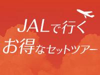 JALで行く!お得なツアー