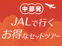 JALツアー