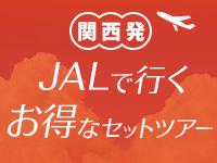 JALで行くお得なセットツアー