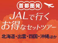 JALで行くお得なツアー