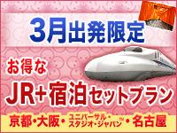 3月限定 JR+宿セット