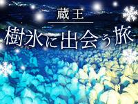 蔵王・樹氷
