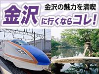 金沢に行くならコレ!