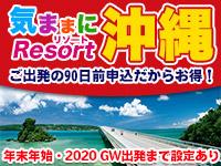 きままにRESORT沖縄