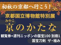 初秋の京都へ行こう